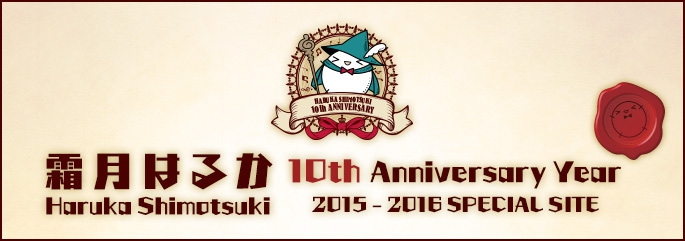 霜月はるか 10th Anniversary Year